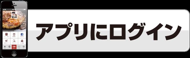 きん太アプリ