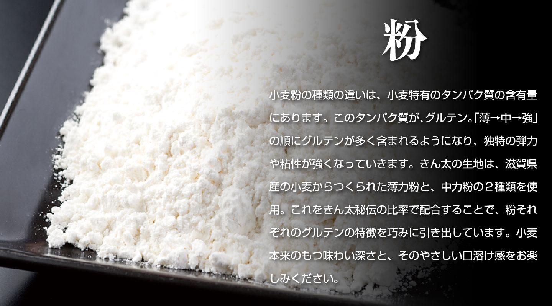 きん太のこだわり-小麦粉