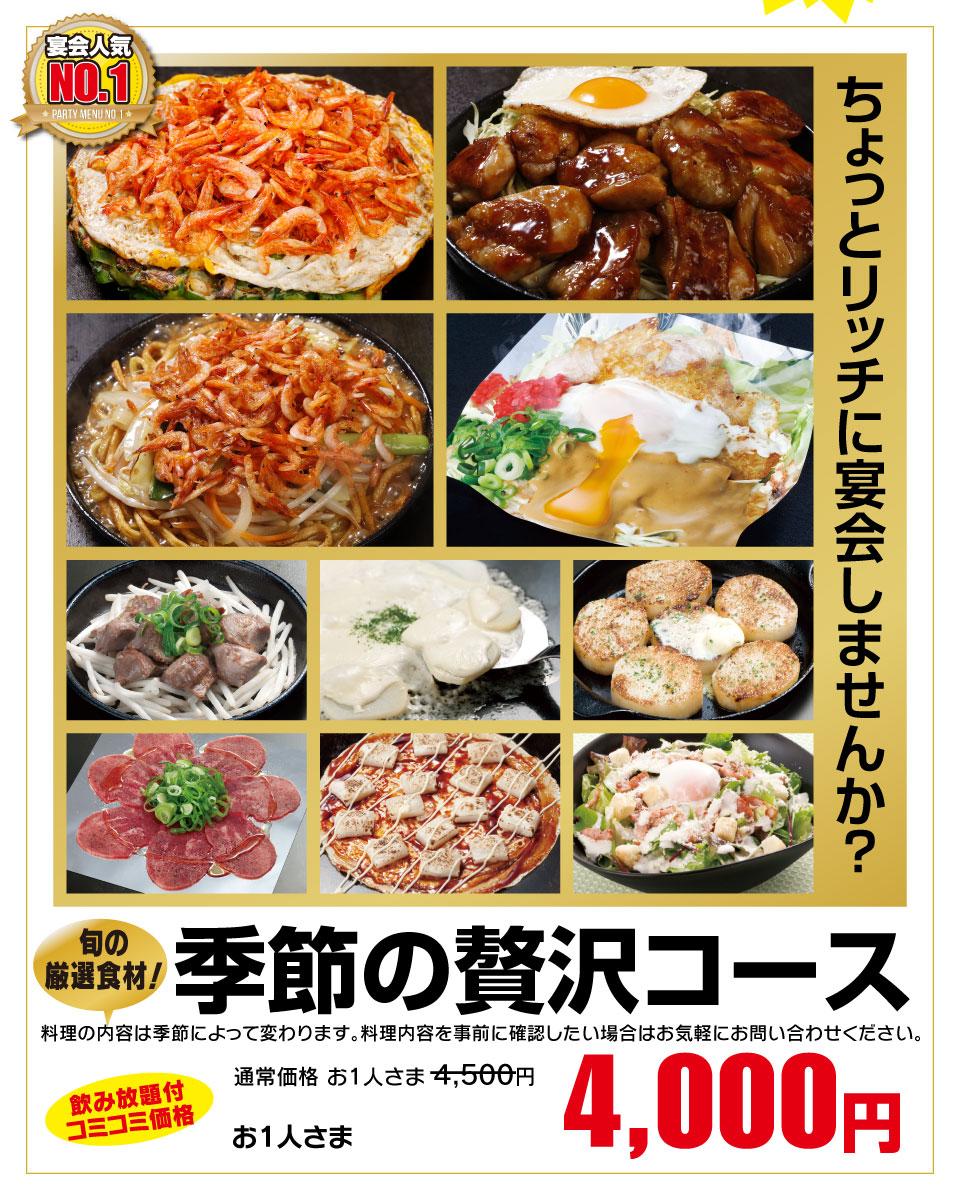 きん太の宴会 季節の贅沢コース