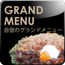 大阪・京都・奈良・愛知 お好み焼・鉄板焼のきん太 グランドメニュー