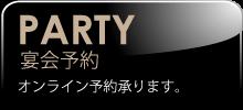 大阪・京都・奈良・愛知 お好み焼・鉄板焼のきん太 宴会予約