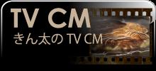 きん太のテレビコマーシャル