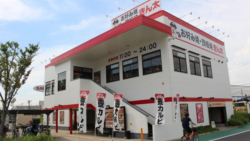 東大阪フレスポ店