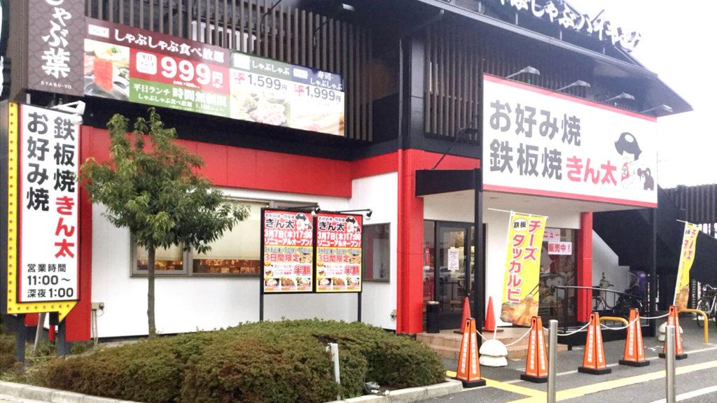 今福鶴見店