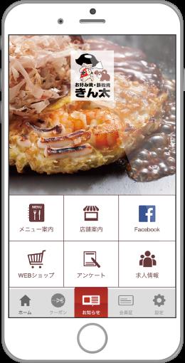 きん太アプリイメージ