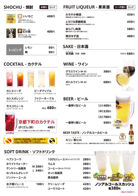 ビール・焼酎・カクテル・日本酒・ソフトドリンク
