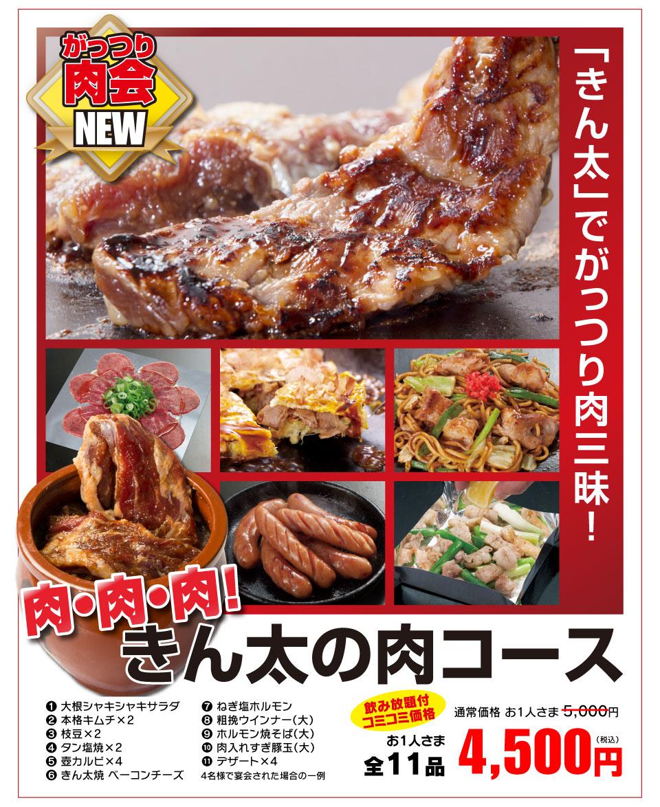 きん太の宴会 肉コース