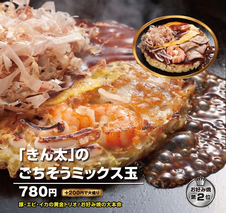 お好み焼-2