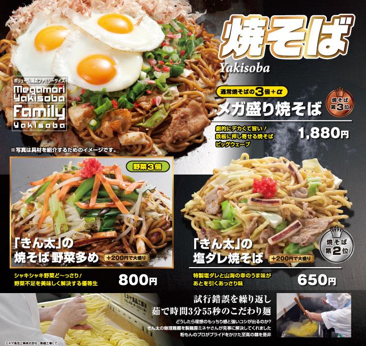 焼そば・焼ご飯-1