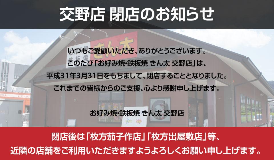 交野店閉店のお知らせ