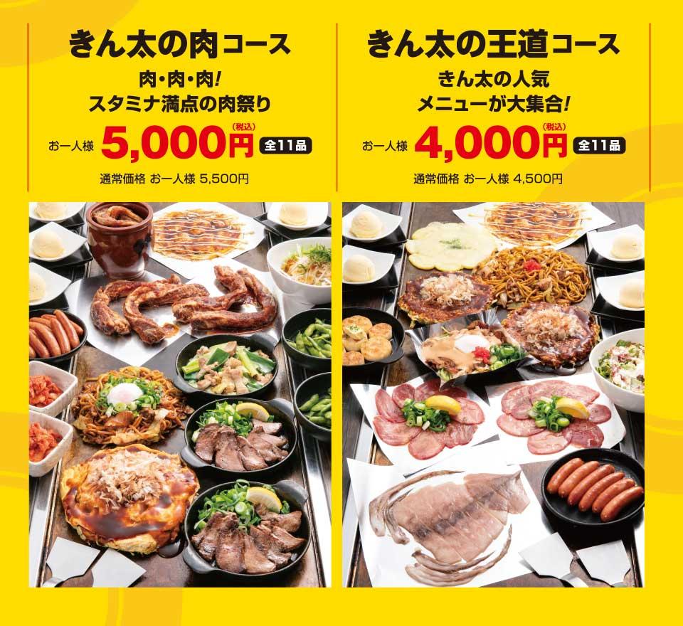 きん太の宴会 肉コース/王道コース