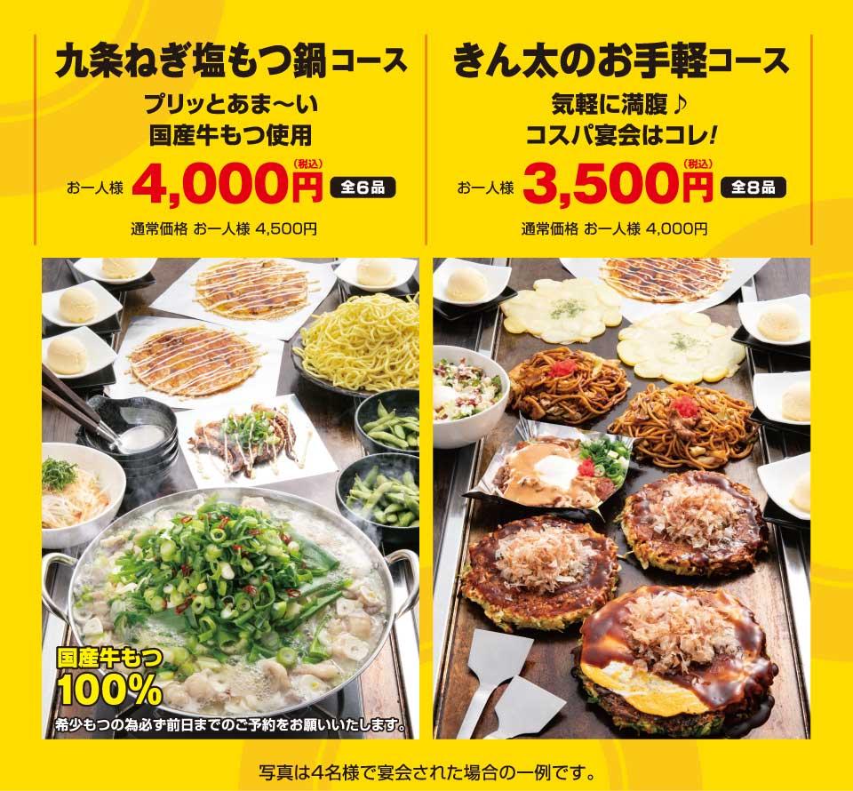 きん太の宴会 ねぎもつ鍋コース/お手軽コース