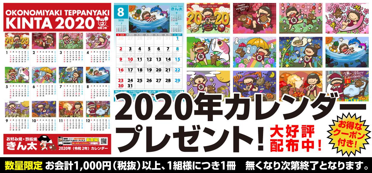 きん太カレンダープレゼント