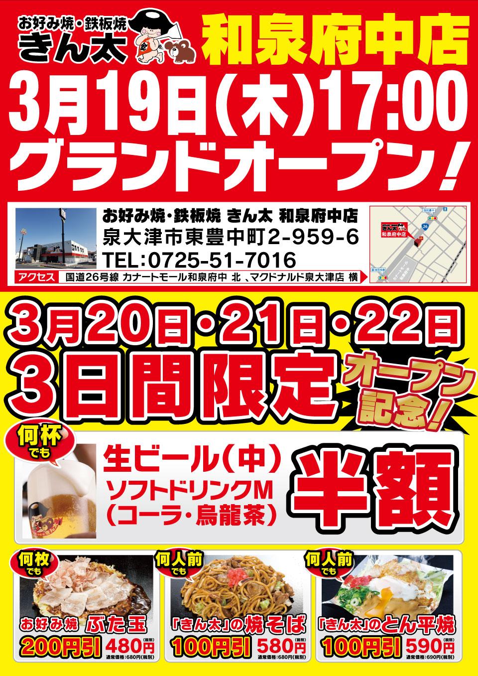お好み焼・鉄板焼 きん太 和泉府中店オープン