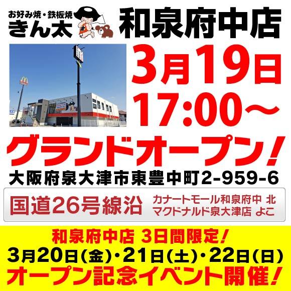 お好み焼・鉄板焼 きん太 和泉府中店グランドオープン
