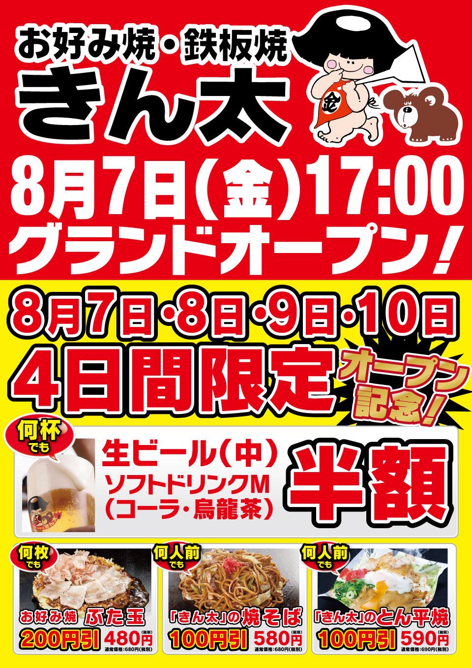 奈良学園前店オープンイベント