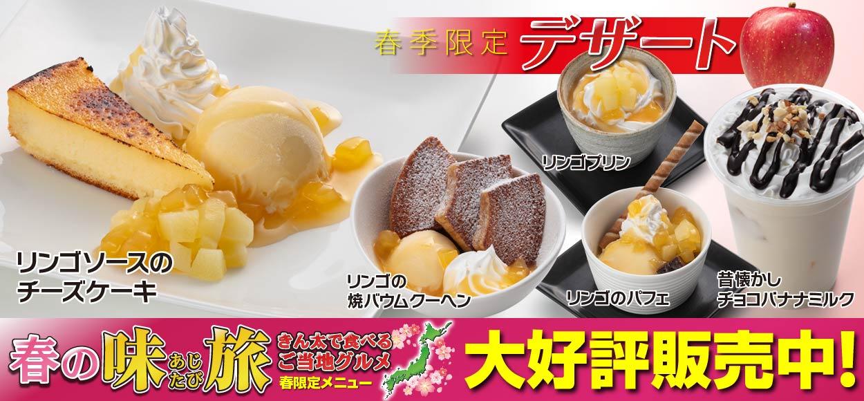 春の味旅 デザート