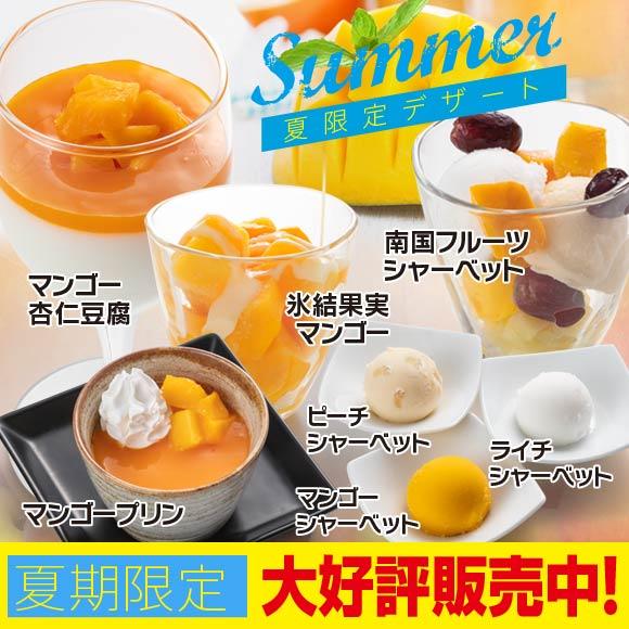 夏期限定 デザート