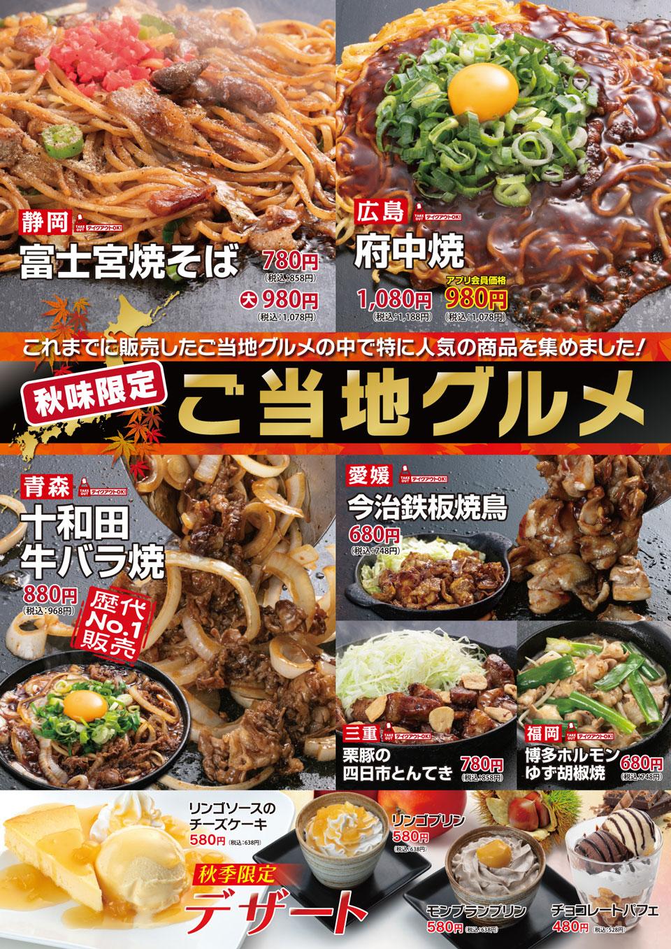 きん太秋限定メニュー2021